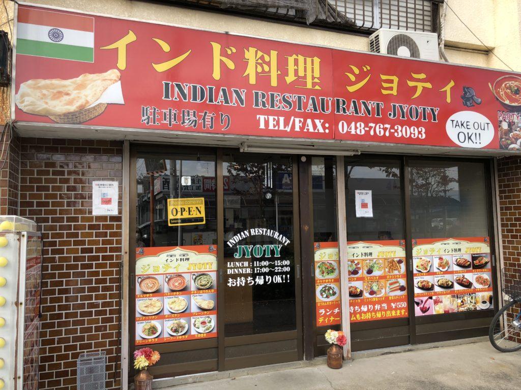 【インド料理ジョティ】本格的なカレーが食べられるお店 外観