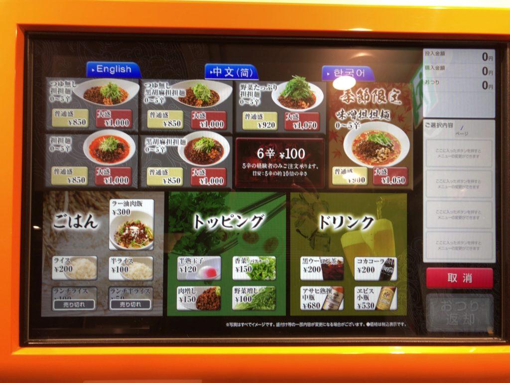 【四川担々麺 阿吽】こだわりの担々麺が食べられるお店【北浦和】 食券機