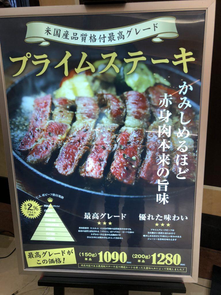 【いしがまやハンバーグ】ハンバーグだけでなくステーキも絶品の店 プライムステーキ看板