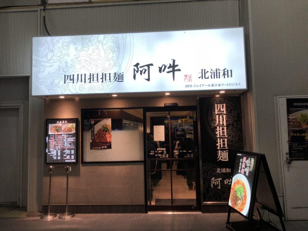 【四川担々麺 阿吽】こだわりの担々麺が食べられるお店【北浦和】外観