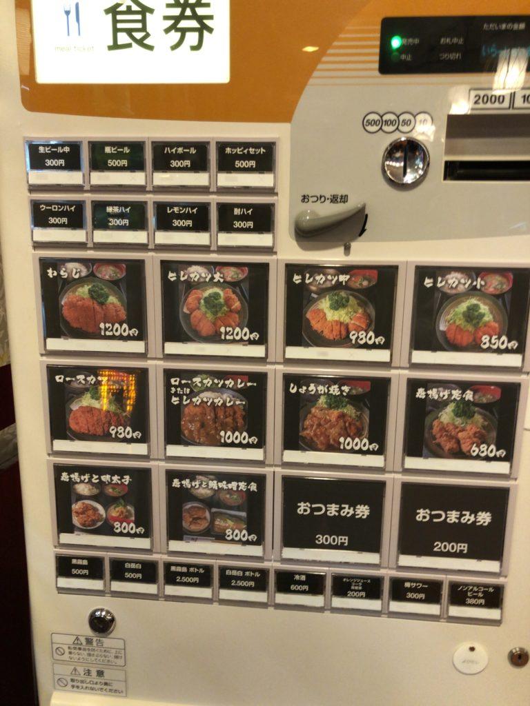 【定食だるま】豊富な定食メニューが美味しいお店【大森】食券