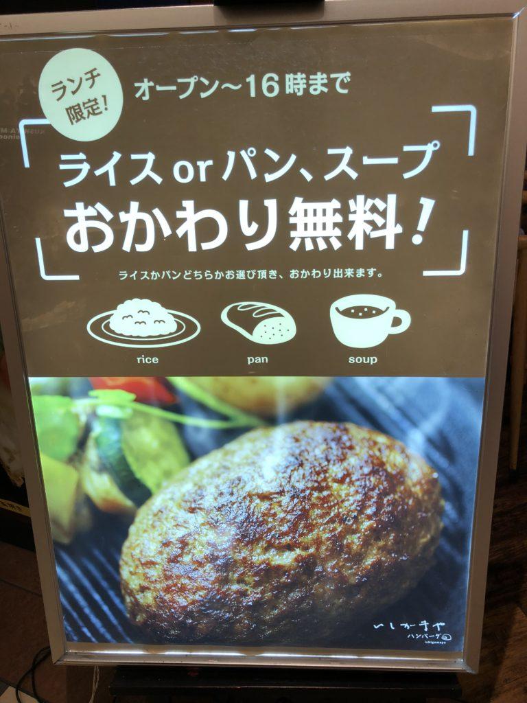 【いしがまやハンバーグ】ハンバーグだけでなくステーキも絶品の店 おかわり無料