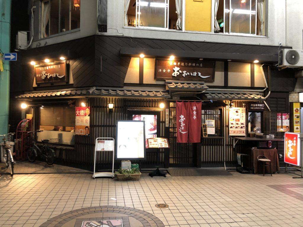 【洋食亭おおはし】ハンバーグが絶品の洋食屋【大森】外観