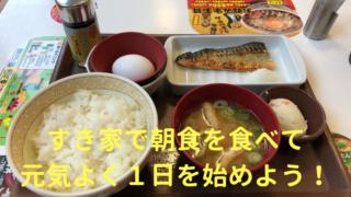 すき家で朝食を食べて元気よく1日を始めよう!アイキャッチ