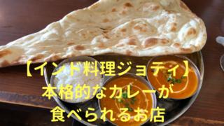 【インド料理ジョティ】本格的なカレーが食べられるお店 アイキャッチ