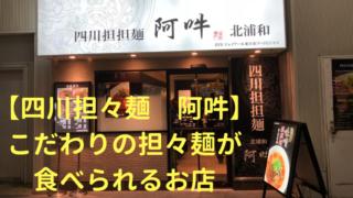 【四川担々麺 阿吽】こだわりの担々麺が食べられるお店【北浦和】アイキャッチ