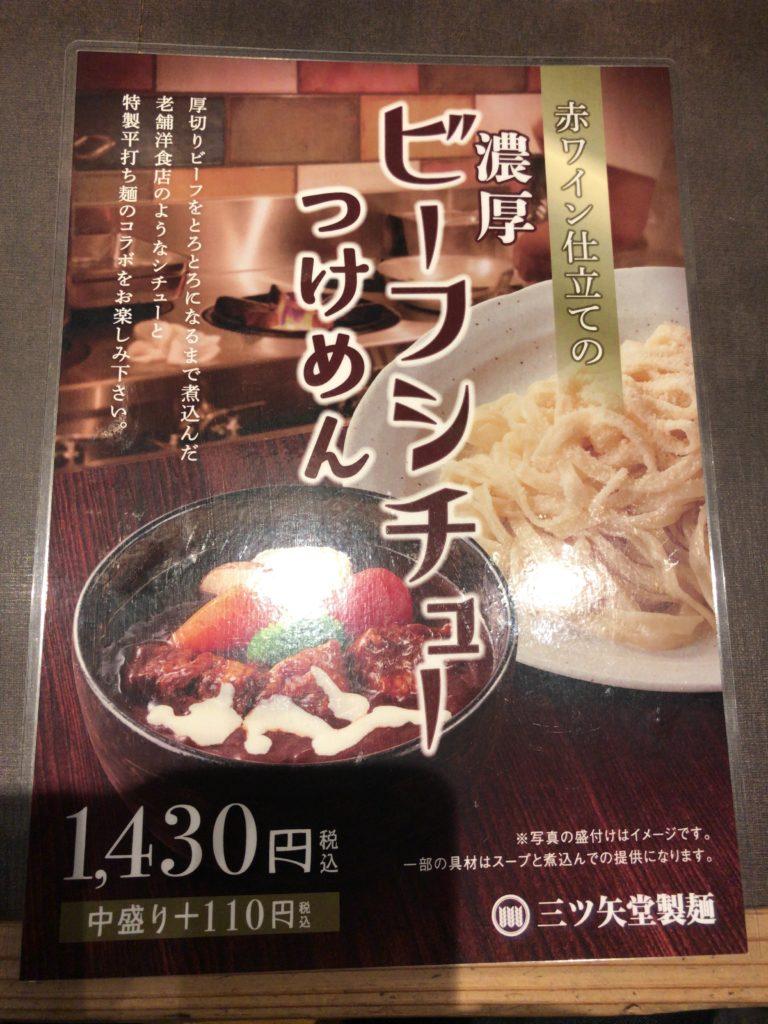 【三ツ矢堂製麺】ゆず風味のつけめんが美味しいラーメン屋 期間限定メニュー