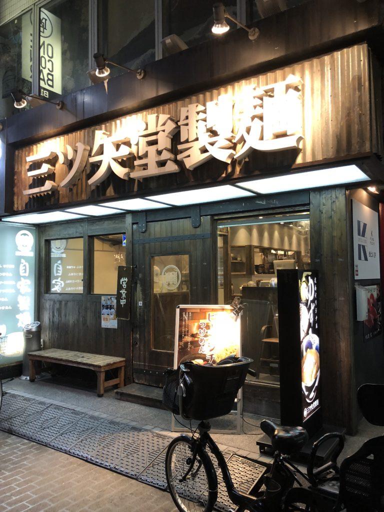 【三ツ矢堂製麺】ゆず風味のつけめんが美味しいラーメン屋 外観