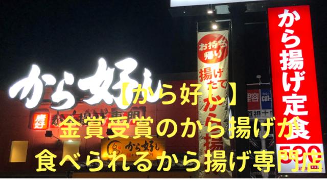 【から好し】金賞受賞のから揚げが食べられるから揚げ専門店 アイキャッチ