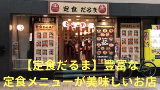 【定食だるま】豊富な定食メニューが美味しいお店 アイキャッチ