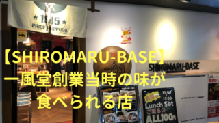 【SHIROMARU-BASE】一風堂創業当時の味が食べられる店 アイキャッチ