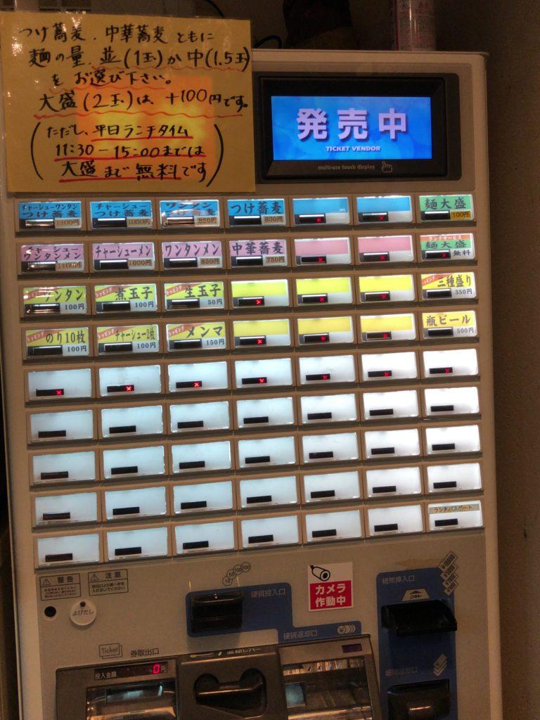 【金魚】ワンタンがおすすめのつけそば・中華そば屋【北浦和】食券機