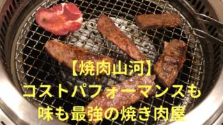 【焼肉山河】コストパフォーマンスも味も最強の焼き肉屋 アイキャッチ