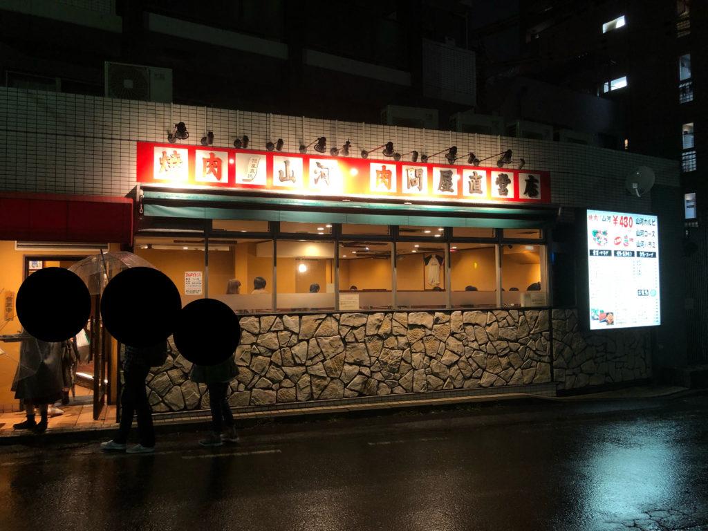 【焼肉山河】コストパフォーマンスも味も最強の焼き肉屋【北浦和】 外観