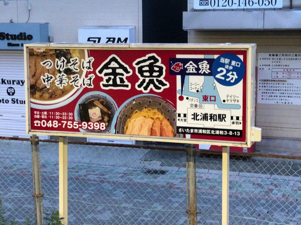 【金魚】ワンタンがおすすめのつけそば・中華そば屋【北浦和】 看板