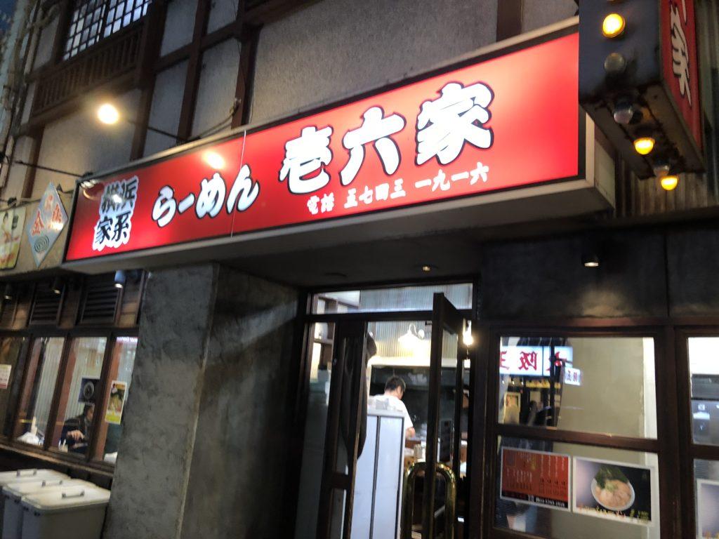 【横浜ラーメン壱六家】横浜家系のおすすめ豚骨醤油ラーメン 外観