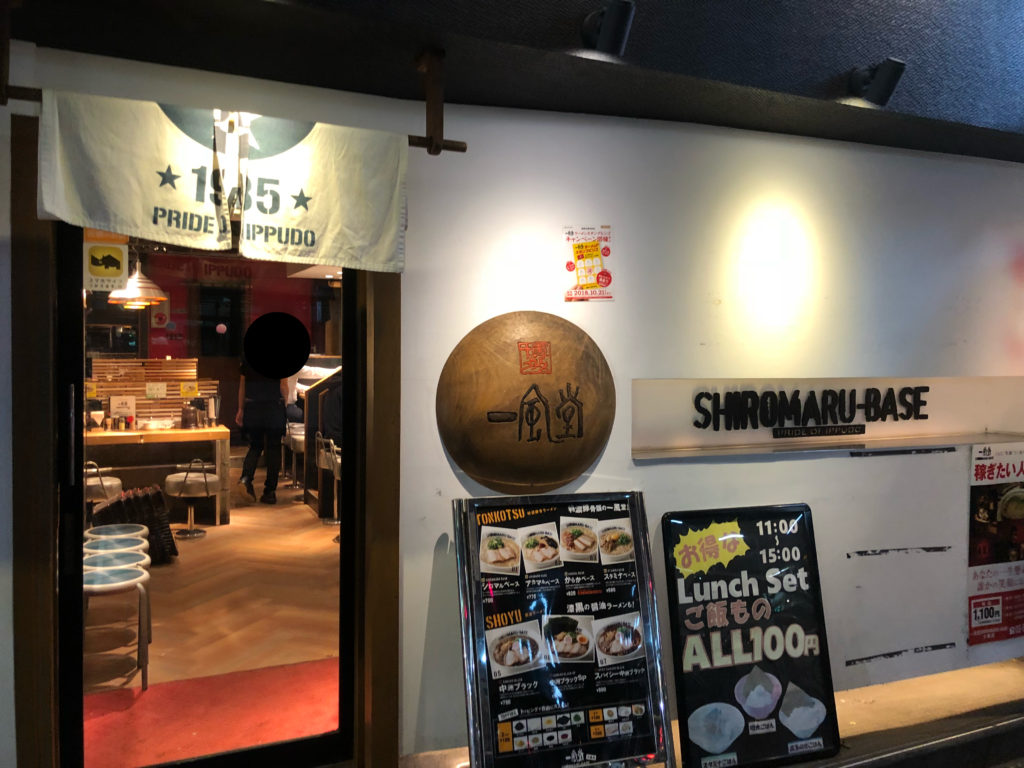 【SHIROMARU-BASE】一風堂創業当時の味が食べられる店 外観