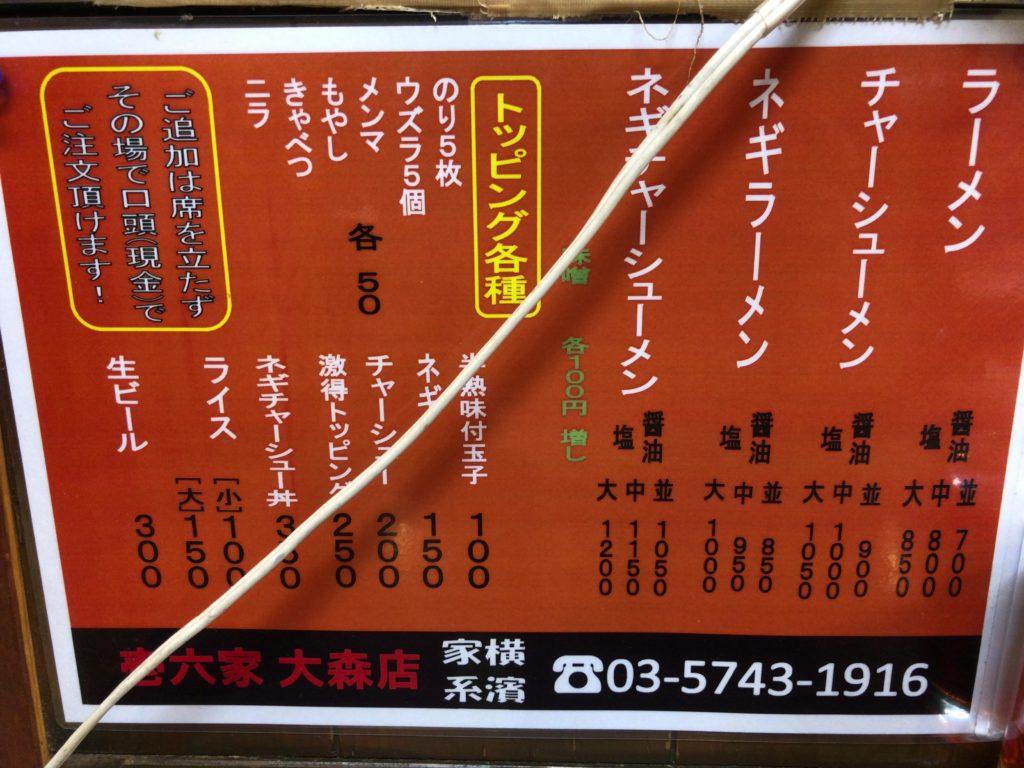 【横浜ラーメン壱六家】横浜家系のおすすめ豚骨醤油ラーメン メニュー