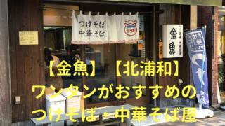 【金魚】ワンタンがおすすめのつけそば・中華そば屋【北浦和】 アイキャッチ